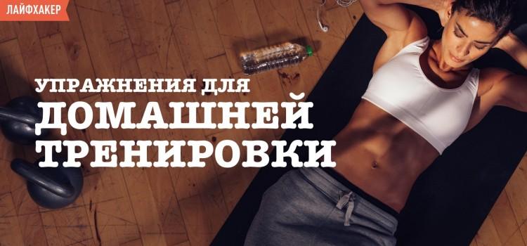 Эффективные упражнения для тренировки дома